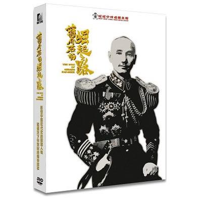 蔣介石的崛起DVD (三片裝)