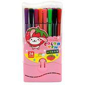 【888便利購】24色可水洗式彩色筆(台灣筆樂)