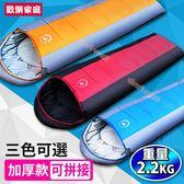 【歡樂家庭】(2.2kg款)輕便保暖加厚信封睡袋/可拼接/露營睡袋/登山睡袋/居家睡袋(HF-026-2)