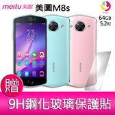 分期0利率 Meitu M8s 標準版 5.2吋 64G 自拍神機 智慧型手機  贈『9H鋼化玻璃保護貼*1』