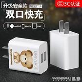 充電頭 充電器安卓快充通用插頭適用ipad蘋果vivo華為榮耀oppo小米 晶彩