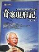 【書寶二手書T7/政治_KJO】奇案現形記_林嘉信
