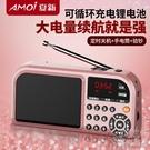 收音機 K99收音機老人充電廣播隨身聽便攜式播放器半導體戲曲多功能評書 快速出貨