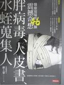 【書寶二手書T1/養生_HST】胖病毒、人皮書、水蛭蒐集人:醫療現場的46個震撼奇想_蘇上豪