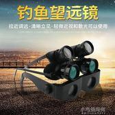釣魚望遠鏡眼鏡式近視眼老花戶外看漂拉近垂釣放大『小宅妮時尚』