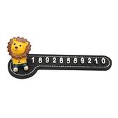 汽車臨時停車號碼牌創意可愛車載挪車電話牌擺件 - 風尚3C