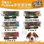 *KING WANG*Mr.Bone《多效潔牙骨S號單支入-五種口味可選擇》單支入 犬適用