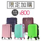 超值加購 20/24吋 旅箱加購 行李箱...