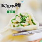阿里棒棒.韭菜手工飛魚卵水餃(30粒/包,約690g/包,共兩包)﹍愛食網