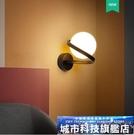 壁燈 北歐壁燈簡約現代led溫馨臥室床頭燈創意個性圓球客廳背景墻壁燈 DF城市科技