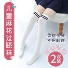 純棉女童過膝襪 學生大腿襪兒童堆堆襪 春秋韓版百搭高寶寶長筒襪寶貝計畫 上新