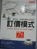 【書寶二手書T1/行銷_JAO】星巴克、宜得利獲利10倍的訂價模式_千賀秀信