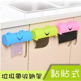 廚房用品 微笑垃圾袋收納架    【KFS099】-收納女王