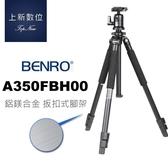 BENRO 百諾 BENRO A350 鎂鋁合金 都市精靈系列 扳扣式 腳架套組 附腳架袋《台南-上新》公司貨