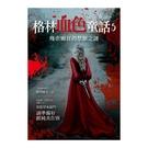 格林血色童話(5):殘虐癲狂的禁斷之謎