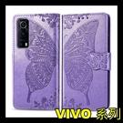 【萌萌噠】VIVO Y72 (5G) 壓花系列 花之蝶浮雕 側翻保護套 全包防摔軟殼 可插卡 磁扣 皮套 手機套