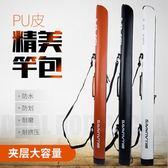 比爾傲威漁具包 PU皮魚竿包1.25米防水釣魚包 魚桿包帶夾層漁具包