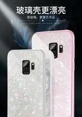 三星 S8 S9 PLUS 手機殼 奢華 仙女 貝殼 炫亮 鋼化玻璃背板 保護殼 全包 貝殼紋 保護套 防摔 軟邊