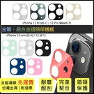 【DP全覆蓋鏡頭貼】完美 雙眼 適用 iPhone12 6.1吋 鏡頭保護貼 鏡頭螢幕防護 黏貼容易 保護鏡頭圈