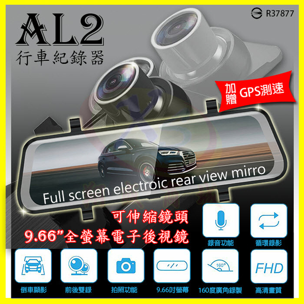 【贈32G+GPS測速】CORAL AL2 全屏觸控/1080P前後雙錄影160度廣角行車紀錄器/倒車顯影/拍照/錄音