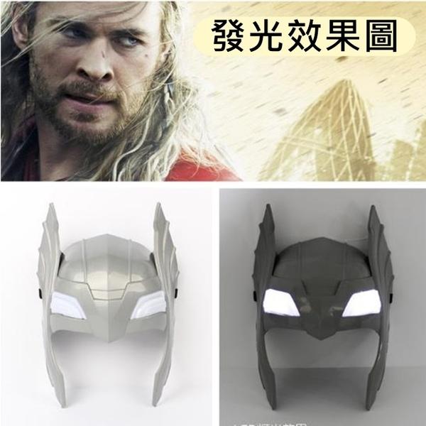LED 發光 雷神 索爾面罩 面具 神錘 鎚子 鋼鐵人面具 蜘蛛人面具 復仇者聯盟 萬聖節【塔克】