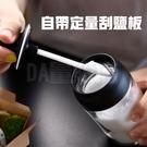 調味罐 密封罐 250mL 勺蓋一體 調味瓶 玻璃瓶 油瓶 廚房 刷子 湯匙 油刷 兩款可選