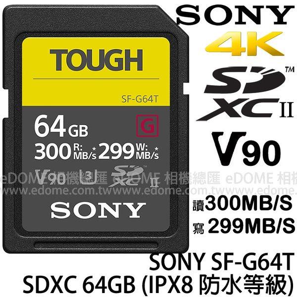 SONY SF-G64T SD SDXC 64GB 300MB/S 2000X 高速記憶卡 (免運 台灣索尼公司貨) 64G UHS-II IPX8 防水
