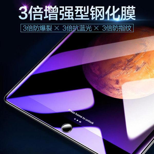 【TG】0.3mm抗藍光 9H鋼化膜平板 Ipad 2 3 4 ipad5/6 mini 2/3 ipad mini 4鋼化玻璃 防爆膜 保護貼