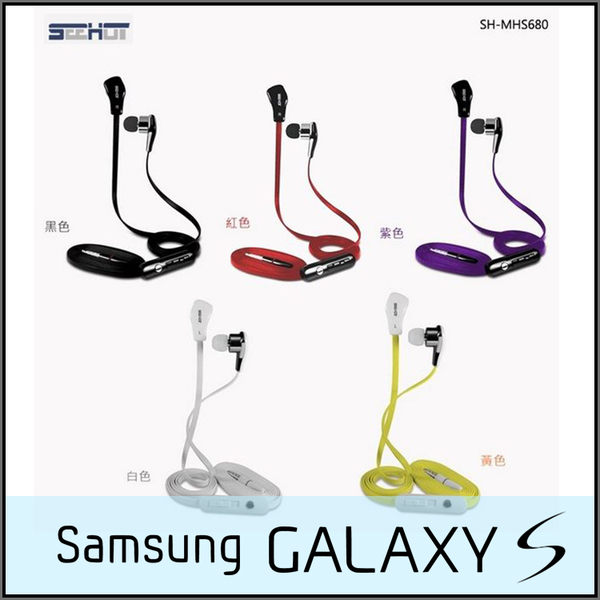 ◆嘻哈部落 SH-MHS680 通用型入耳式麥克風耳機/線控/SAMSUNG S6 G9208/S6 Edge G9250/S6 Edge+/S7+/PLUS/mini