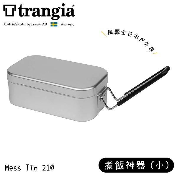 【Trangia 瑞典 Mess Tin TR-210 煮飯神器VS便當盒《小黑把手》】500210/超輕鋁餐盒/環保餐具