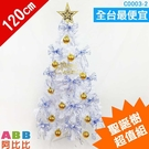 C0003-2_聖誕樹_4尺_超值組#聖誕派對佈置氣球窗貼壁貼彩條拉旗掛飾吊飾