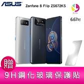 分期0利率 華碩 ASUS Zenfone 8 Flip ZS672KS (8GB/128GB) 6.67吋 5G翻轉鏡頭手機 贈 9H鋼化玻璃保護貼*1