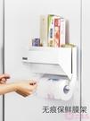 無痕保鮮膜收納置物架廚房紙巾架廚房用紙架冰箱掛架紙巾盒免打孔
