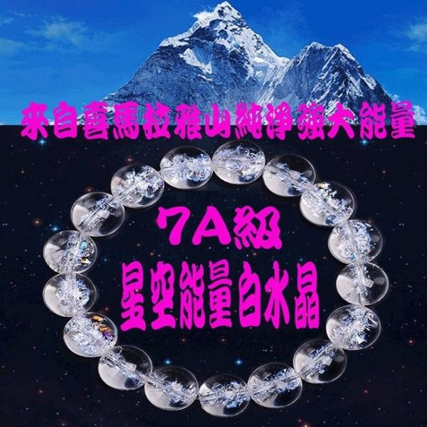 7A級 14mm珠 喜馬拉雅山星空能量白水晶手環念珠