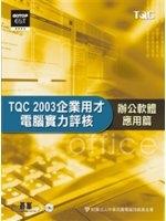 二手書博民逛書店《TQC 2003企業用才電腦實力評核--辦公軟體應用篇》 R2