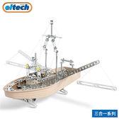 德國 eitech 益智鋼鐵玩具 3合1帆船 C20