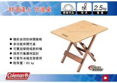 ||MyRack|| Coleman CM-3123J 舒適達人竹邊桌 折疊桌 竹桌 竹板邊桌 冰箱架 98002可參考
