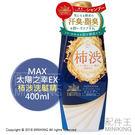 【配件王】日本代購 MAX 太陽之幸EX 柿涉洗髮精 洗髮乳 汗臭 汗味 體味 400ml