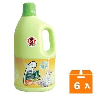 BAIGO 白鴿 殺菌漂白水 2000g (6入)/箱【康鄰超市】