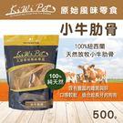 100%純天然肉質 100%使用紐西然當地食材製造 絕無添加防腐劑 大份量咀嚼棒可讓狗兒慢慢咀嚼