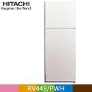 【南紡購物中心】HITACHI 日立 443公升變頻兩門冰箱RV449 典雅白(PWH)