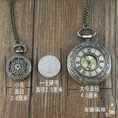 懷錶大號懷錶復古翻蓋鏤空雕花男士錶學生石英錶電子項鍊掛錶老人手錶 全館免運