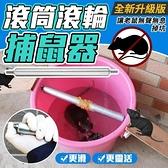 【全館批發價!免運+折扣】滾筒式老鼠器 捕鼠夾滾筒捕鼠器 水桶捕鼠籠 老鼠籠補鼠器 【BE839】
