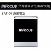 Infocus BAT-07【原廠電池】鴻海 富可視 M320、M320e、M330、TWM Amazing A8、X3【聯強公司貨】