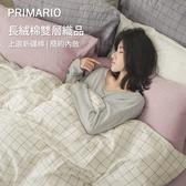 【預購】長絨棉 被套床包組-雙人【十字淺紫x大格白】混搭良品 mix&match 翔仔居家