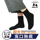 寬口無痕加大休閒襪 長襪 短襪 細針 台灣製 不起球 保持血液循環通暢【CT0050】綾羅綢緞