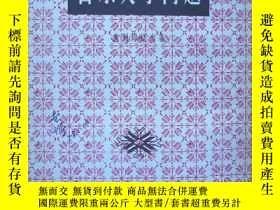 二手書博民逛書店罕見音樂美學問題〔繁體豎排.1957年北京1次印刷.印數1720