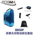 POSMA 高爾夫球鞋收納帶 搭4件套組 贈 黑色束口收納包 SB030P