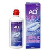 視康 AO SEPT  雙氧隱形眼鏡保養液 360m l(隱形眼鏡藥水) 專品藥局【2003979】