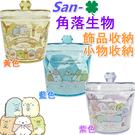 【京之物語】2020新品 San-X角落生物桌上型 飾品收納 小物收納 收納罐 置物盒(藍/黃/紫) 現貨